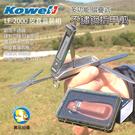 [韓製 Kowell] LF2000 多...