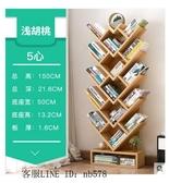 樹形書架置物架簡約現代創意兒童書架儲物架客廳臥室簡易書架落地(5心-淺胡桃色)