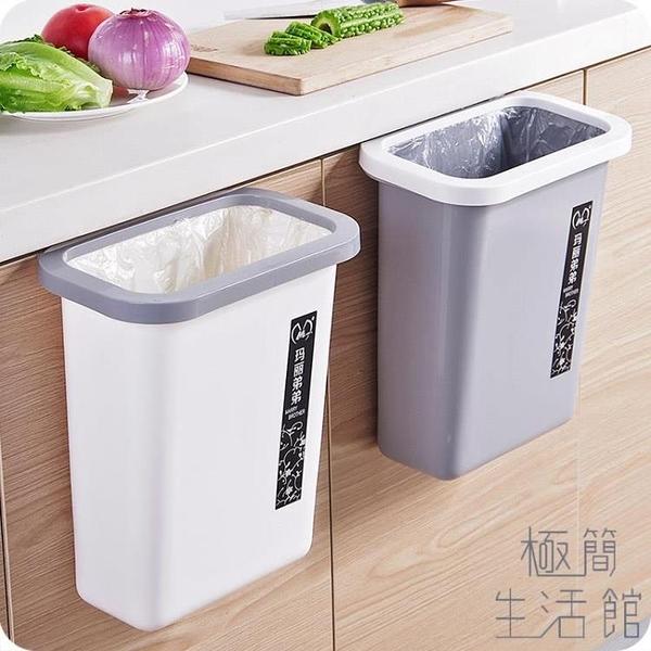 買二送一 廚房垃圾桶櫥柜門懸掛式分類壁掛垃圾筒【極簡生活】