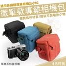 【小咖龍賣場】微單包 相機包 相機背包 攝影包 防撞 內膽 Fujifilm XA5 XA3 XA2 XA1 XA10 XM1 XM2 XT1 XT2 XE1