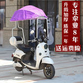 機車遮陽傘客制電動車遮陽傘電瓶車雨棚踏板車遮雨簾自行車西瓜傘【不擋視線】台北日光