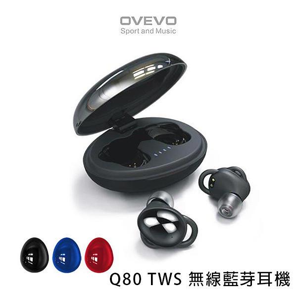 【妃凡】OVEVO Q80 TWS 無線藍芽耳機 智能降噪 IPX7 級專業防水 (K)