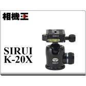 SIRUI K-20X 球型雲台〔載重25Kg〕K20X 立福公司