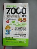 【書寶二手書T4/語言學習_FSF】非學不可的7,000單字_林雨薇