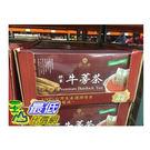 [COSCO代購] 促銷至8月26日 W106150 茶屋樂將軍牛蒡茶 5公克X60包