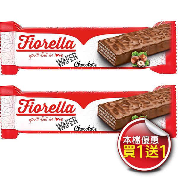 (買一送一)  芙芮拿巧克力棒-榛果口味 (40g) *維康
