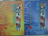 【書寶二手書T3/兒童文學_XDA】科學365-九月的故事_十二月的故事_共2本合售