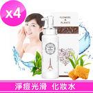【愛戀花草】茶樹+蜂王乳 淨痘光滑美肌化妝水《250ML / 四瓶組》