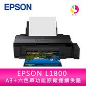 分期0利率 愛普生 EPSON L1800 A3+六色單功能原廠連續供墨
