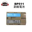 CANON BP511 BP511a 副廠電池 相機電池 副廠相機電池