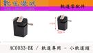數位燈城 LED-Light-Link【 AC0033-BK / 小軌道頭 - 黑色 】