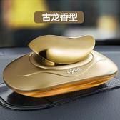創意汽車香水座擺件高檔古龍香車載香水飾品男除異味車內小車香水『韓女王』