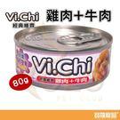 經典維齊狗罐-雞肉+牛肉80g【寶羅寵品】