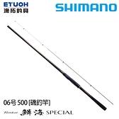 漁拓釣具 SHIMANO 21 鱗海 SPECIAL 0.6-50 [黑鯛磯釣竿]