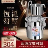 現貨速出 釀酒機 家用蒸餾器 304不鏽鋼純露機 22L蒸餾器 小型釀酒器 純露提取器 YTL