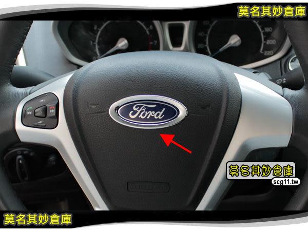 莫名其妙倉庫【AS003 LOGO亮框】福特 Ford New Fiesta 方向盤亮框小肥精品配件空力套件