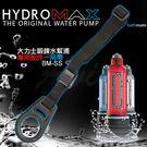 水壓泵專用情趣用品 買送潤*2滿千再9折...