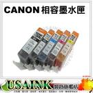 USAINK~CANON CLI-751XL GY 灰色高容量相容墨水匣  適用機型:MG6370