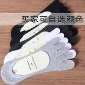[5雙裝] 男襪五指襪分趾襪淺口隱形棉襪棉質防滑硅膠船襪 九週年全館柜惠