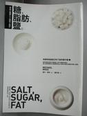 【書寶二手書T4/社會_HGS】糖,脂舫,鹽 : 食品工業誘人上癮的三詭計_邁可.摩斯