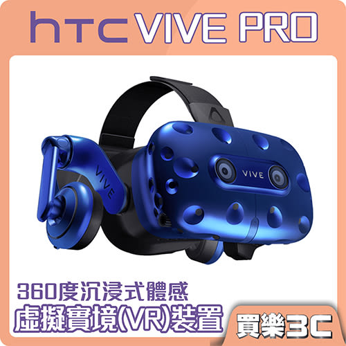 HTC VIVE Pro 頭戴式顯示器 虛擬實境 VR 頭盔,超高畫質影像,高解析度音場,24期0利率