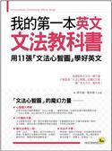 (二手書)我的第一本英文文法教科書:用文法心智圖學好英文