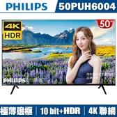 限時下殺▼(好禮2選1)PHILIPS飛利浦 50吋4K HDR纖薄聯網液晶+視訊盒50PUH6004