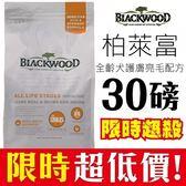 《48HR快速出貨》*KING*《柏萊富》blackwood 功能性亮毛護膚犬糧 羊肉加米 30磅