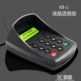 數字鍵盤 防窺數字鍵盤語音密碼小鍵盤USB數字鍵盤 證券銀行收銀款通用HM 雙十二免運