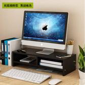 電腦顯示器屏增高架底座桌面鍵盤置物架收納整理托盤支架子擡加高14(首圖款)