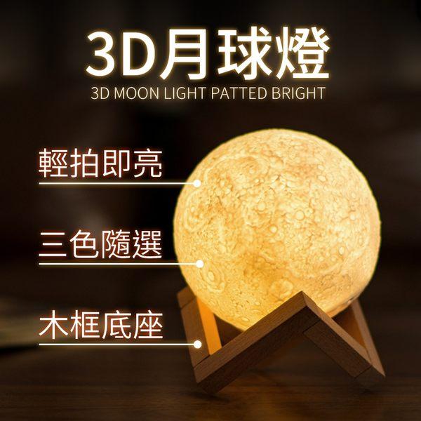 (20cm)3D觸控仿真充電月亮燈【HNL812】LED夜燈居家浪漫造景擺飾助眠節日情人節送禮附底座#捕夢網