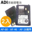 (2入)◤AF-68/AF-16/AF-46 專用◢ ADI 對講機專用1200mAh 原廠 鋰電池 SBC245L