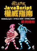 (二手書)JavaScript權威指南:ECMAScript5 + HTML5 DOM + HTML5 BOM 範例精粹