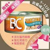 *KING WANG*【24罐組】沛特-BC幼寶5-12月幼貓成長特餐
