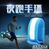 運動發光手環led跑步夜跑安全燈騎行警示臂燈護腕信號棒夜光跑步 雙十一全館免運