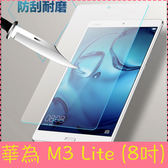 【萌萌噠】華為 HUAWEI MediaPad M3 Lite (8吋)  超薄9H 防爆鋼化玻璃膜 高清防刮 防爆 螢幕玻璃膜