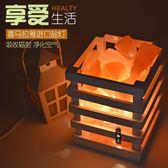 鹽燈 水晶鹽燈創意台燈臥室床頭夜燈時尚精美擺件溫馨禮物 玩趣3C