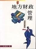 二手書博民逛書店 《地方財政管理:理論與實務(2e)(二版)》 R2Y ISBN:9575554752│林鍚俊