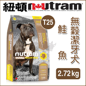 PetLand寵物樂園《紐頓NUTRAM》無穀全能系列 - 無穀潔牙犬T25 鮭魚 2.72kg / 狗飼料