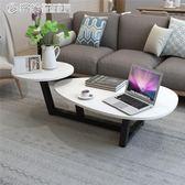 茶几 北歐茶几橢圓形客廳簡約現代小戶型迷你小桌子客廳創意桌簡易茶几YXS 繽紛創意家居