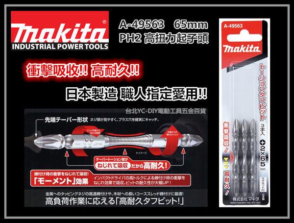 【台北益昌】日本製造 牧田 Makita A-49563 65mm高扭力起子頭 耐衝擊 有磁性 TD090DWE可用