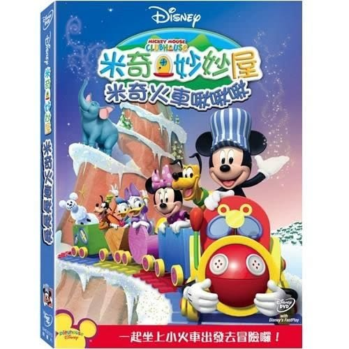 米奇妙妙屋  米奇火車啾啾啾 DVD(購潮8)