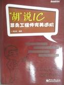 【書寶二手書T1/大學資訊_OND】「胡」說IC:菜鳥工程師完美進階_胡運旺