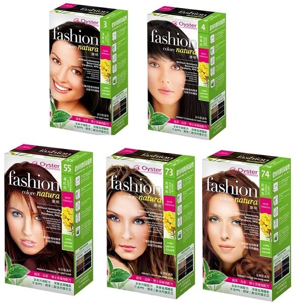 義大利 Oyster 歐絲特 康明植物染髮劑 5色供選