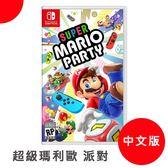 免運【台灣公司貨】超級瑪利歐 派對【中文版】Nintendo任天堂 Switch NS 展碁國際代理
