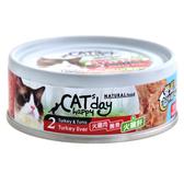 《缺貨》【寵物王國】Cats happy day幸福時光-無穀低敏貓營養主食2號罐(火雞肉+鮪魚+火雞肝)80g