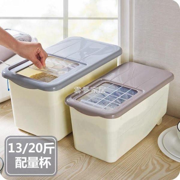 廚房密封米桶 防潮防蟲10KG大號米桶儲物裝米箱米缸面粉桶20斤裝