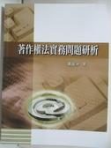 【書寶二手書T1/大學法學_DWV】著作權法實務問題研析_蕭雄淋