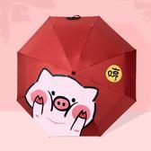 遮陽傘 豬年限定五折小清新晴雨兩用女遮陽傘學生防曬防紫外線折疊太陽傘 曼慕衣櫃