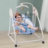 嬰兒搖搖椅電動搖車躺椅寶寶哄睡安撫帶娃搖籃床解放雙手【淘夢屋】
